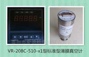 VR-208C-510B 高精度真空压力传感器薄膜真空计CMKS规格0-1000Pa