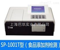 SP-1001T型食品添加劑測定儀_食品安全分析儀讓利促銷