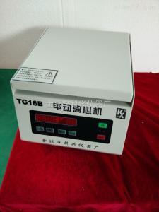 TG16B 微电脑控制台式高速离心机