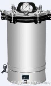 YX-280A 醫用壓力蒸汽滅菌器