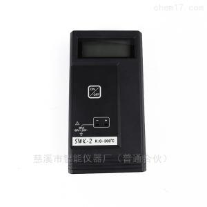 SWK-2 K分度表面温度计