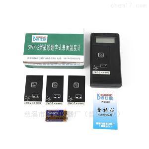 SWK-2 焊接预热用表面温度计