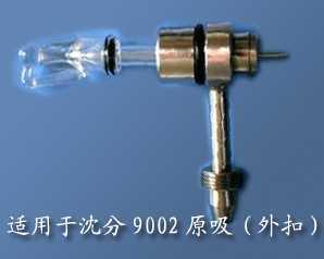 YYW-1 沈分9002(外扣)原析霧化器噴嘴