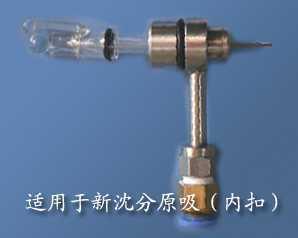 YYW-1 新沈分系列原析雾化器喷嘴