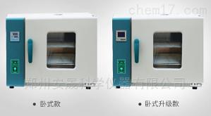 安晟 303-0AB小型电热恒温培养箱