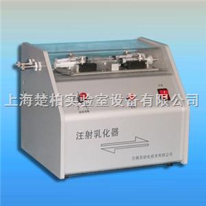 Truelab 抗原和弗氏佐剂注射混匀器|注射乳化器|双通道标准型