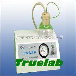 TX-III 台式吸引器(负压抽气可调)