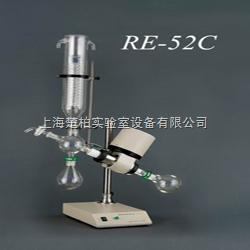 RE-52C旋转蒸发仪