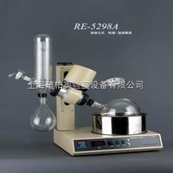 RE-5298A旋转蒸发仪