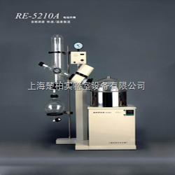 RE-5210A旋转蒸发仪