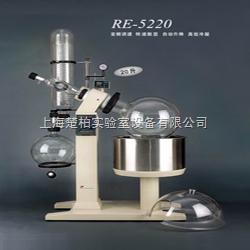 RE-5220旋转蒸发仪