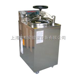 YXQ-LS-75G 博迅 YXQ-LS-75G壓力立式蒸汽滅菌器/高壓滅菌鍋