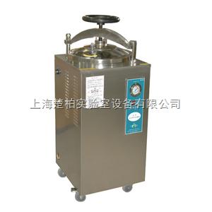 YXQ-LS-50SII 博迅YXQ-LS-50SII立式压力蒸汽灭菌器/高压灭菌器