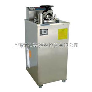 YXQ-LS-50A 博迅YXQ-LS-50A立式高压灭菌锅/压力蒸汽灭菌器