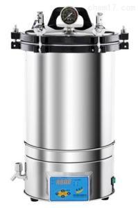YX-280D手提數顯高壓滅菌鍋、消毒滅菌器