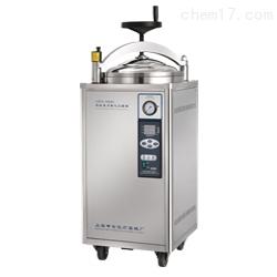 LDZX-50KBS 高压灭菌锅,LDZX-75KBS压力蒸汽灭菌器