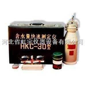 HKC-30 200型 含水量测定仪,含水量快速测定仪,HKC-30快速测定仪