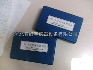 TH-10 碳化深度測定儀 碳化深度測量儀 混凝土碳化深度測定儀