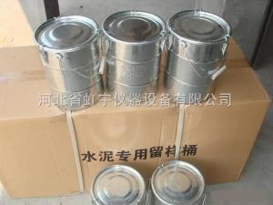 水泥取样筒/全封闭水泥取样筒/专用水泥取样筒/标准水泥取样筒