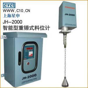 JH-2000 智能型重锤式料位计