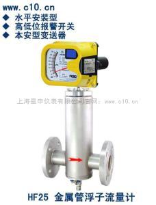 HF250-系列金属管浮子流量计