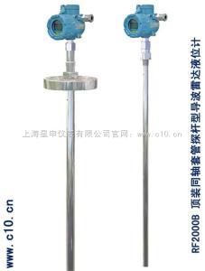 RF2000B导波雷达物位计