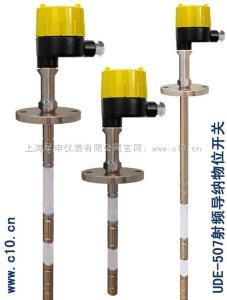 UDE-507射頻導納物位開關