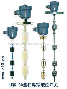 UQK-80連桿浮球液位開關