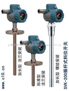 SVK-200振桿式料位開關