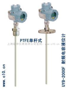 UYB-2000F射頻電容式液位變送器