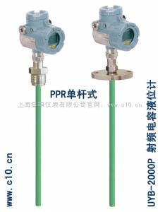UYB-2000P射频电容式液位变送器