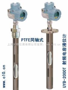 UYB-2000T 射頻電容式液位變送器