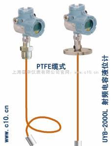 UYB-2000L 电容式液位变送器