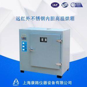 8401A-2 遠紅外高溫干燥箱|遠紅外干燥箱價格