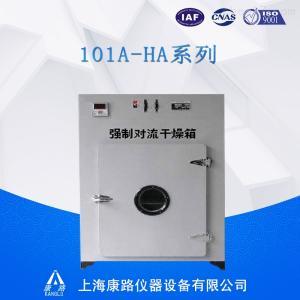 101A-2HA 上海強制對流干燥箱價格