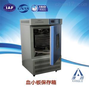 ZJSW-1B 数码恒温血小板振荡保存箱