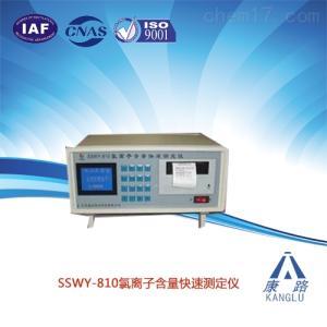 SSWY-810 氯离子含量快速测定仪