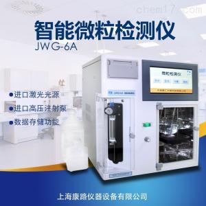 JWG-6A智能微粒检测仪