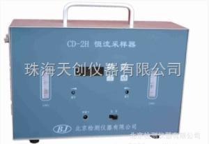 CD-2H 国产室内环境检测仪CD-2H恒流采样器