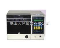 MD-1 厂家批发高质量国产MD-1型粉尘粒度分析仪