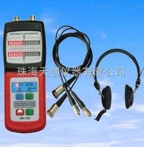 MS-120 *專業經銷MS-120機械故障聽診器測振儀