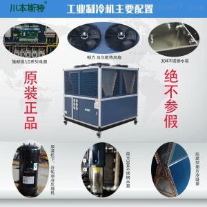 CBE-28ALC 挤压机水冷式制冷机