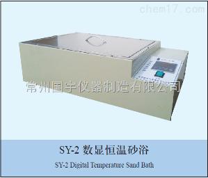 SY-2 数显恒温沙浴