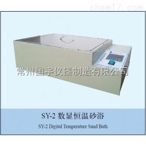SY-2数显恒温沙浴