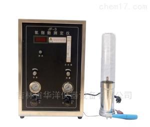 HYZ-3 氧指数测定仪