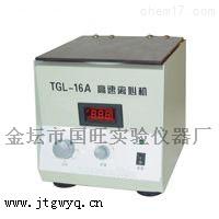 TGL-16A 数显台式高速离心机报价