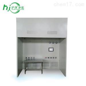 ZJSJ-1400型负压称量室