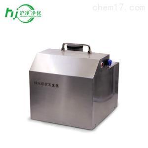 Y09-010 纯水烟雾发生器