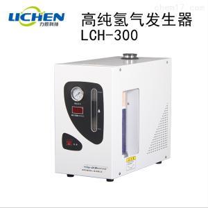 LCH-300 氢气发生器