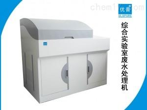 UPFS-I-200L 综合实验室废水处理机